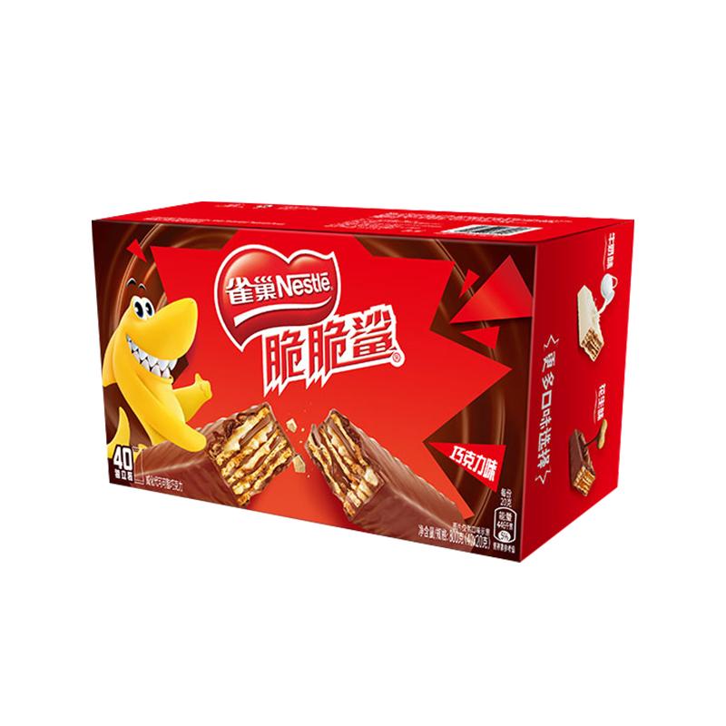 猫超包邮雀巢脆脆鲨40条巧克力威化饼干