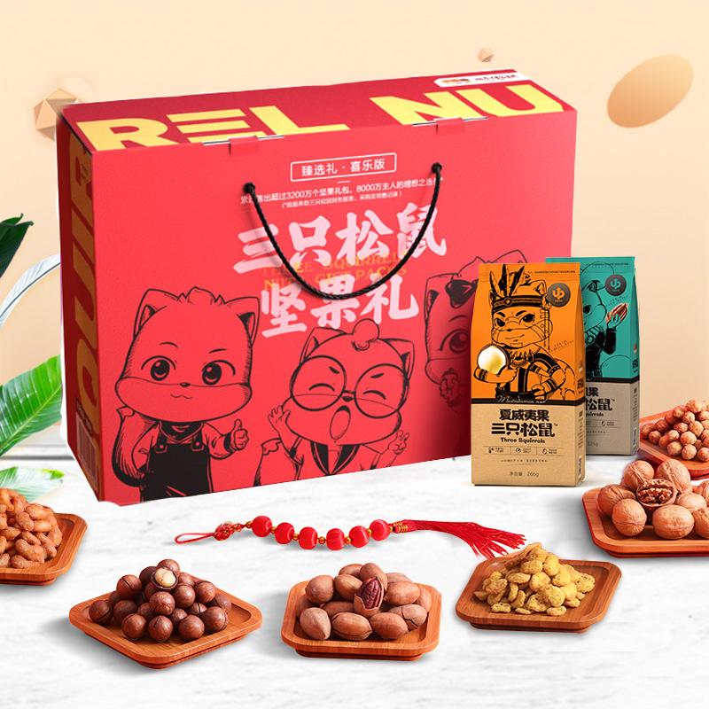 【超定制】三只松鼠 零食坚果大礼包1490g中秋节礼盒送礼9袋装