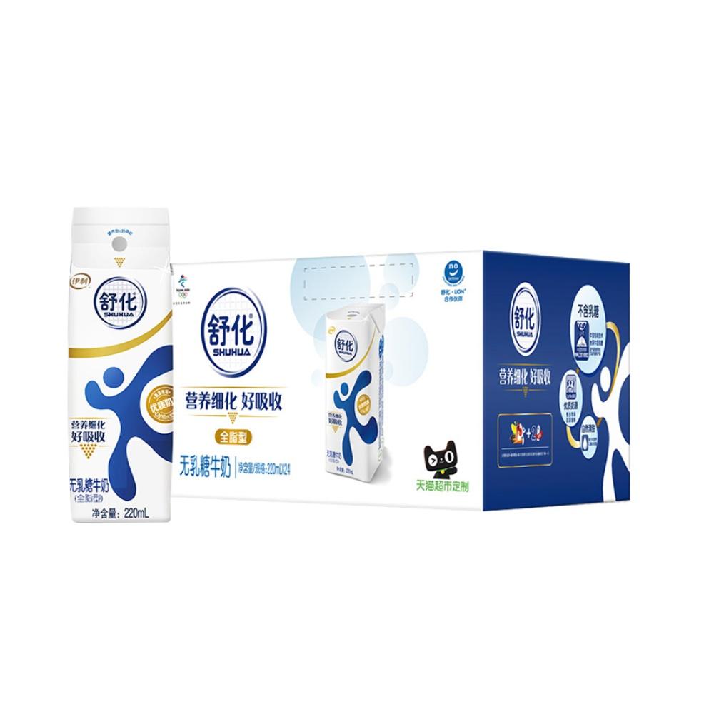 【伊利】舒化无乳糖牛奶220ml*24盒