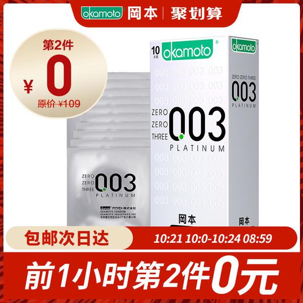 11点前 Okamoto 冈本 日本进口 003白金版超薄避孕套 10片*2盒 聚划算折后¥79包邮(拍2件)
