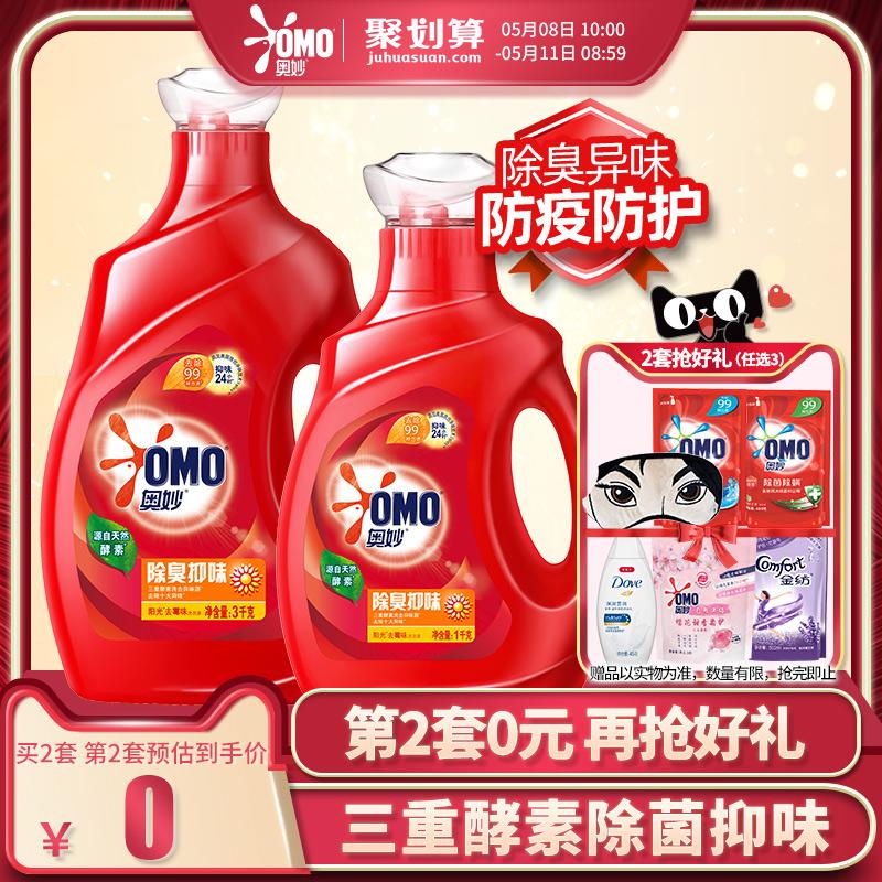 限地区 OMO 奥妙 除臭抑味洗衣液 (1KG+3KG)*2件 聚划算双重优惠折后¥59.9包邮(拍2件)