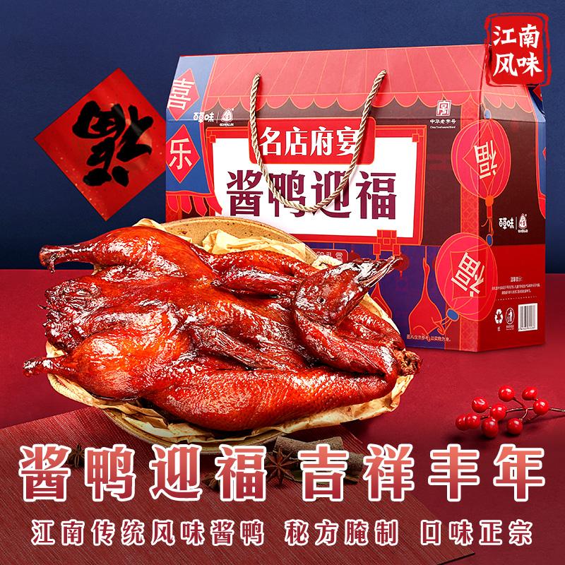 百草味 三珍斋联名款 酱鸭礼盒 1160g 聚划算双重优惠折后¥49包邮