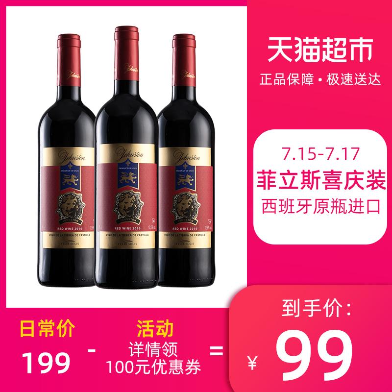 西班牙原瓶v干红菲立斯出干红标品红葡萄酒750ml*3喜庆款