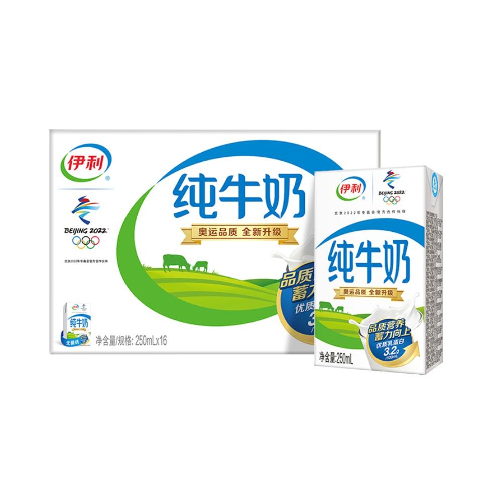 伊利无菌砖纯牛奶250ml*16盒/箱常温营养纯牛奶整箱学生