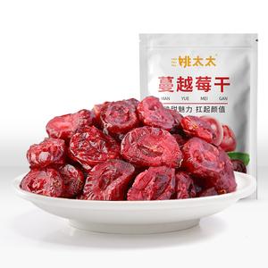 【包邮】姚太太北美蔓越莓干100g