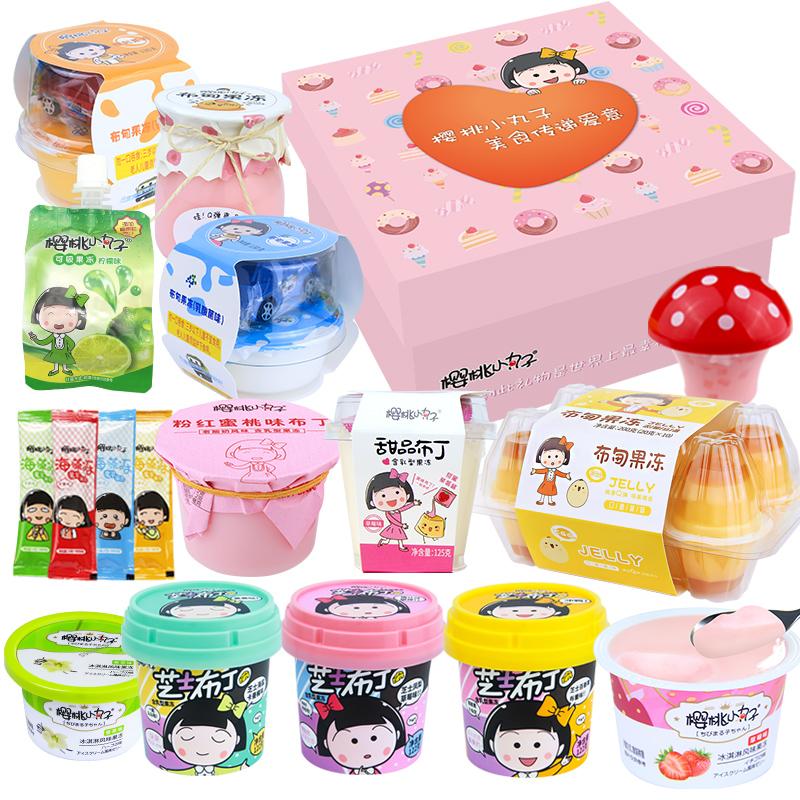 樱桃小丸子果冻布丁大礼包礼盒蒟蒻下午茶零食果冻整箱礼物礼品