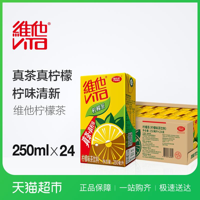 维他 柠檬茶250ML*24盒/箱 真茶真柠檬 新旧包装随机发货