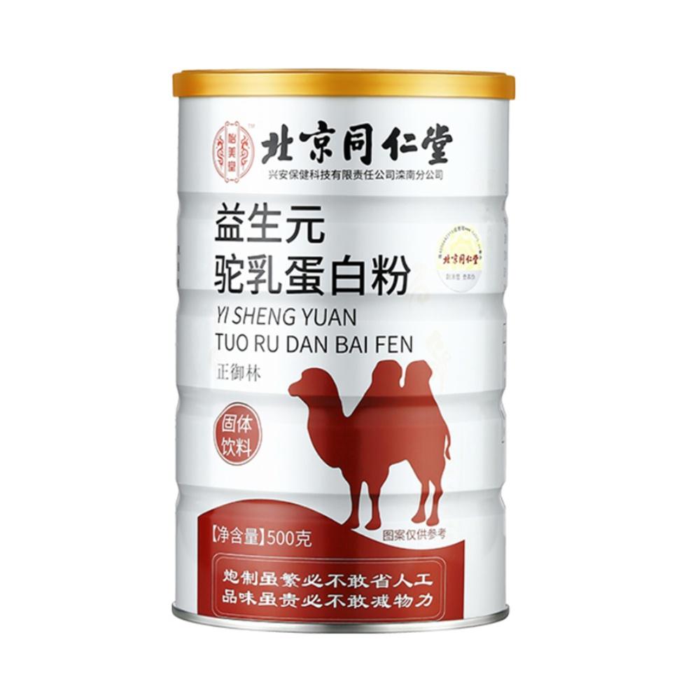 北京同仁堂蛋白粉儿童成人中老年人驼奶粉