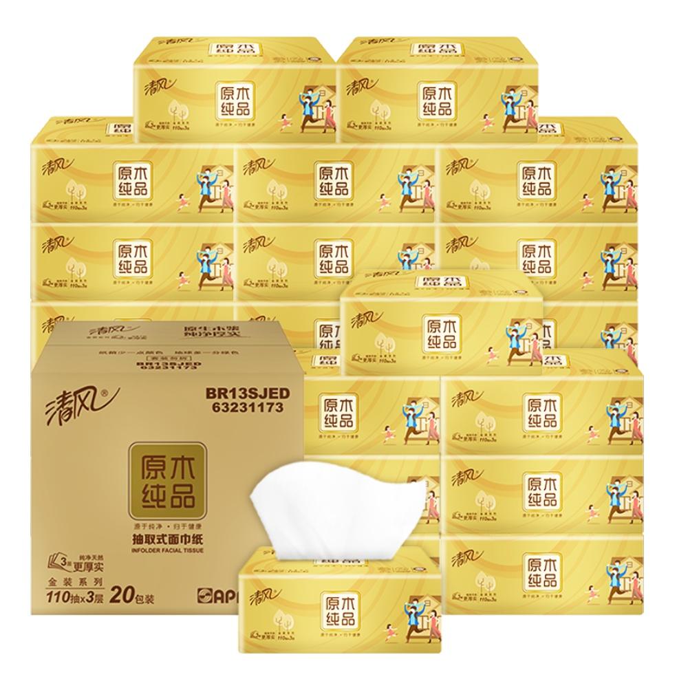 【清风】三层原木金装抽纸110抽*20包