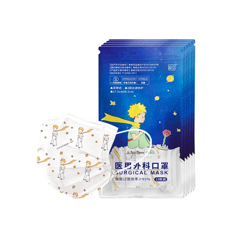 YY0469标准,超亚×小王子联名 成人/儿童一次性医用外科口罩60个