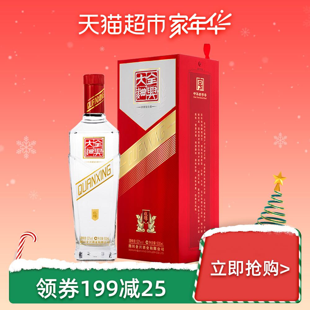 【老八大名酒】52度全兴大曲红樽浓香型白酒500ml 酒厂直供