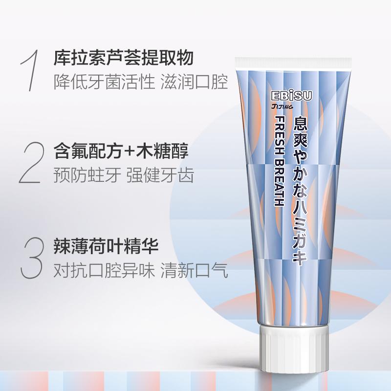 日本进口 EBISU 惠百施 植萃系列清新口气薄荷牙膏 100g*2支 聚划算多重优惠折后¥24包邮