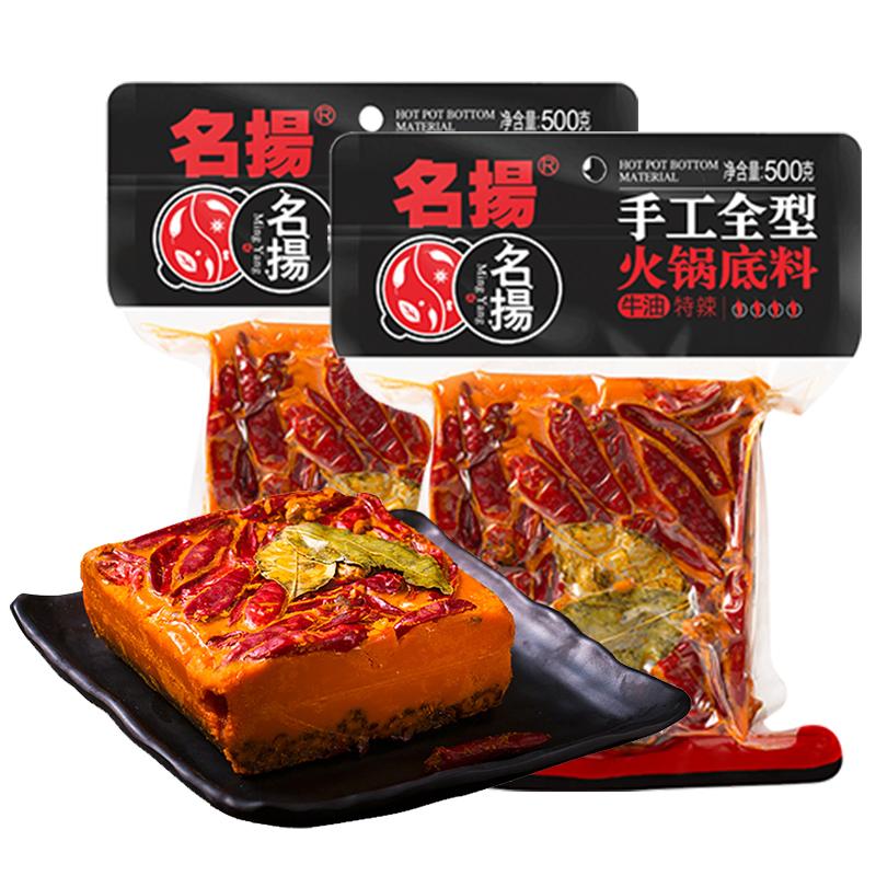 名揚火鍋底料牛油特辣(2袋裝組合)四川麻辣手工全型