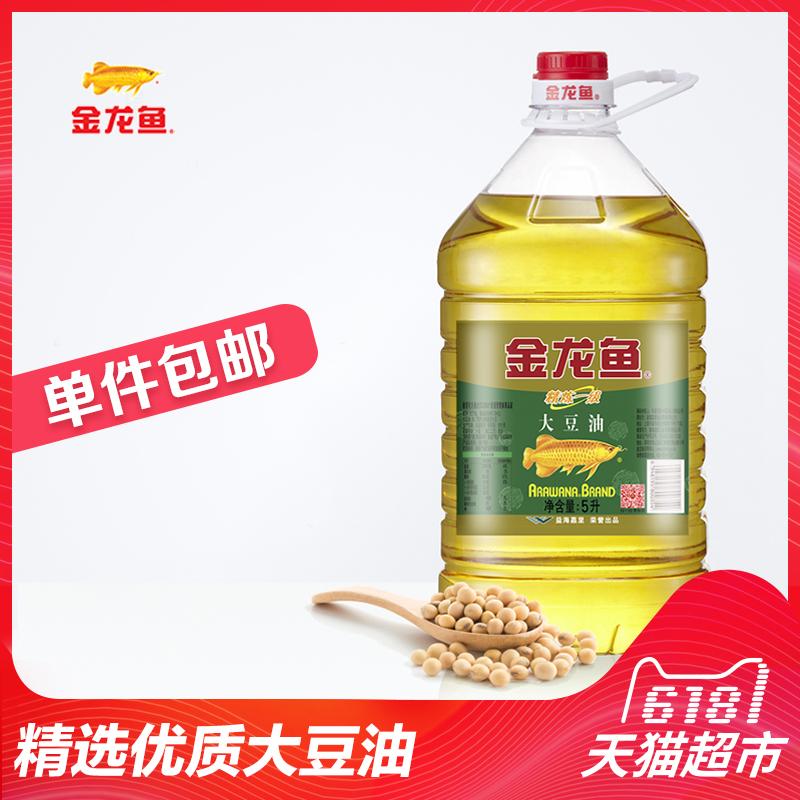 [金龙鱼 精炼一级大豆油 5L/桶 食用油 优质大豆油]