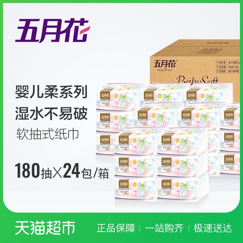 Салфетки Мая цветок ребенок мягкий насосных бумажные салфетки ткани 180 накачки 24 пачку туалетной бумаги коробки