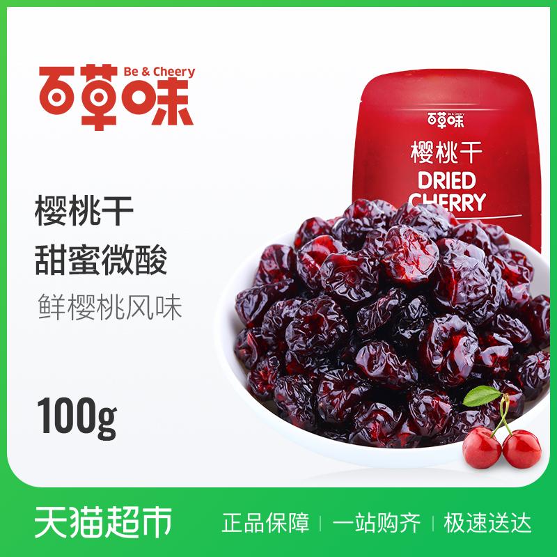 Сто травяной вишня сухой 100g нулю еда мед консервы свежие фрукты сухой фрукты засахаренный фрукты сухой мешок