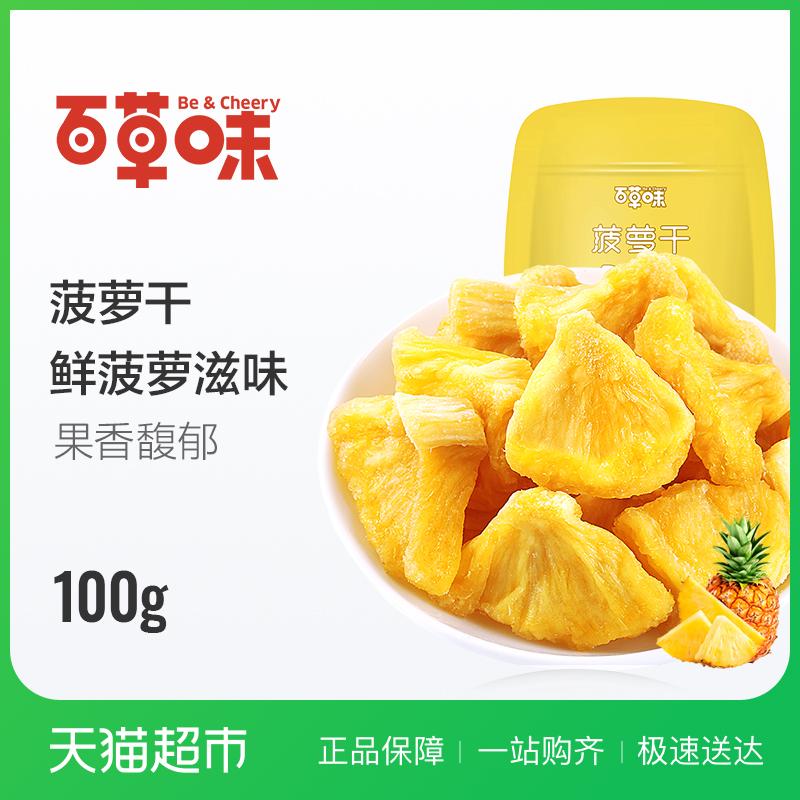 Сто травяной ананас сухой 100g ананас блок финикс груша сухой / лист мед консервы фрукты сухой небольшой есть