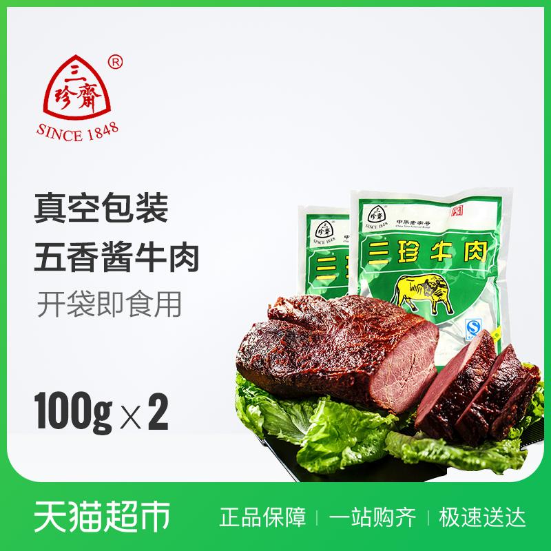 Три сокровище быстро соус говядина 100g*2 вакуум пакет что еда крупный рогатый скот мясо спелый еда небольшой есть