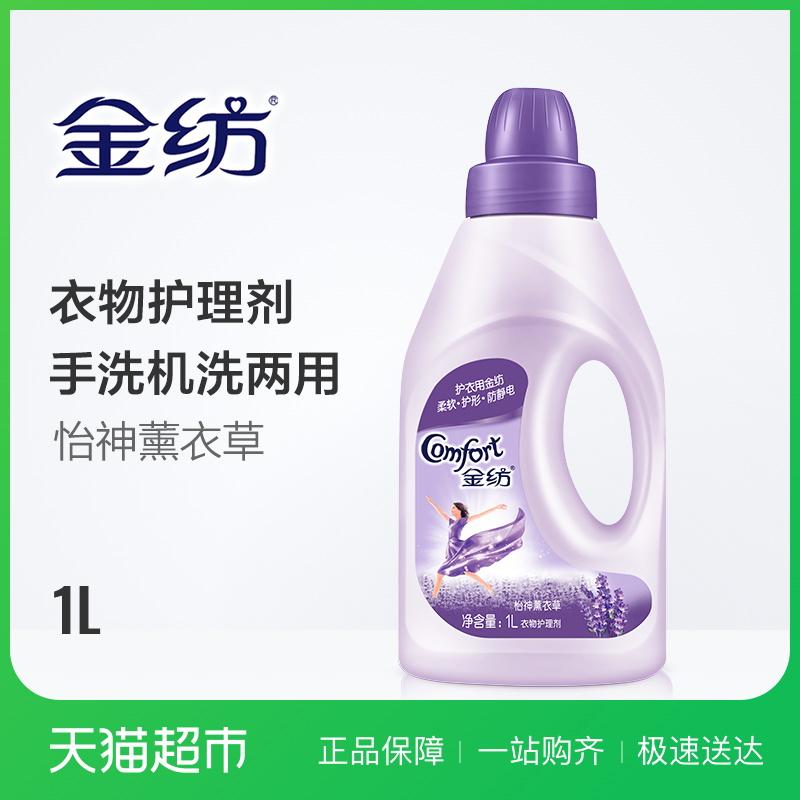 Средство для смягчения жидкости для ухода за спиннинг оригинал мягкий Защитная форма антистатический аромат лаванды Yishen 1L