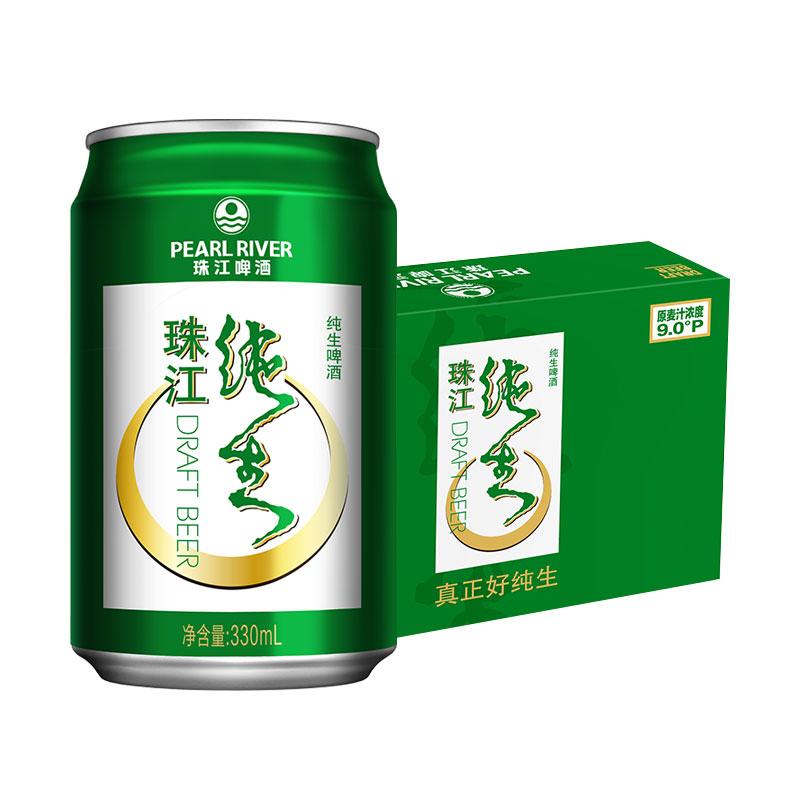 【拍两件】珠江啤酒9度纯生共48听