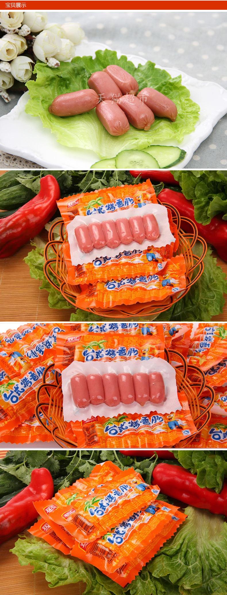 双汇原味热狗台式烤香肠火腿肠48g 零食配泡面