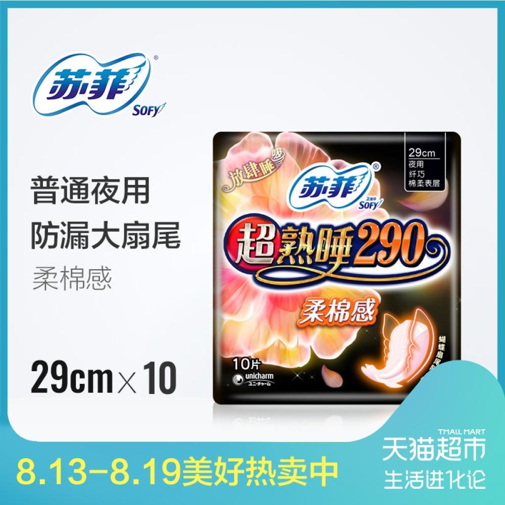 苏菲卫生巾  超熟睡柔棉感 护翼夜用10片 290mm