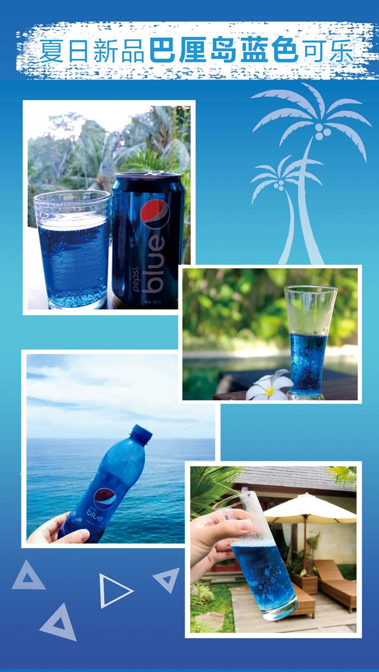 印度尼西亚巴厘岛百事蓝色可乐450ml*12瓶/组F