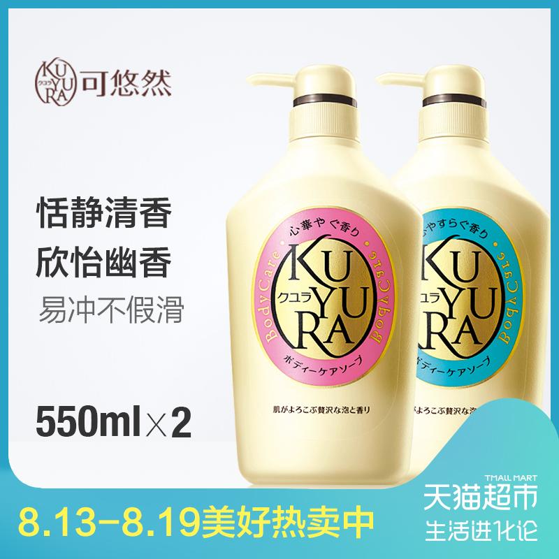 Япония импортировала Shiseido может неторопливо красивый гель для душа душа гель 550 * 2 Xinyi + 恬 статическое движение