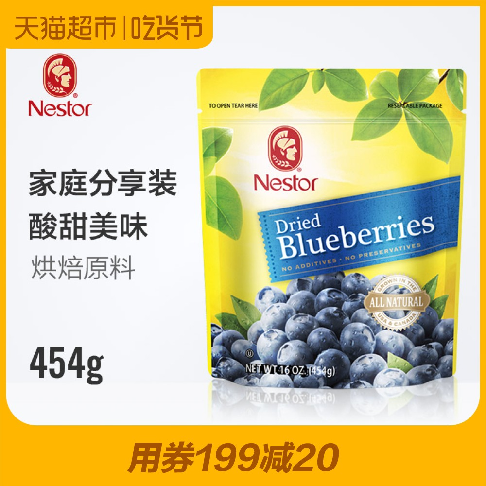 Сша на импорт Nestor музыка вещь больше черника сухой 454g фрукты сухой мед консервы выпекать выпекать сырье