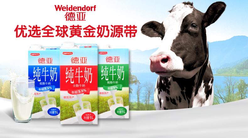 【我要买这个】 Weidendorf 德亚 脱脂牛奶1L*12盒  48元(89元,188-100)