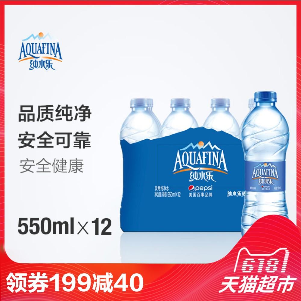 Чистая вода Питьевая вода FCL 550ml * 12 Pepsi