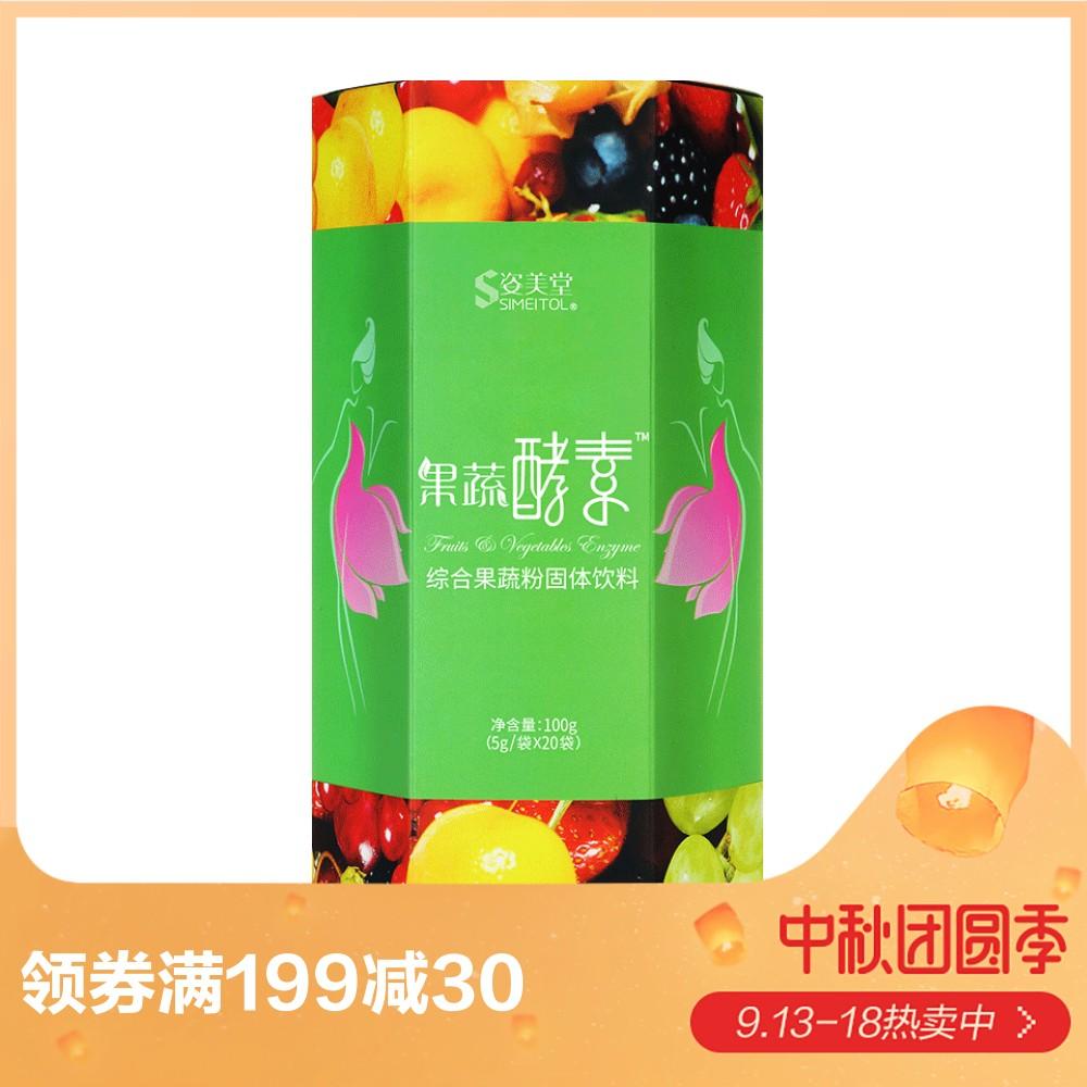 SIMEITOL / Zimeitangzimeitang фруктовый и растительный фермент порошок Тайвань составной фермент Xiaosu порошок 5 г / мешок X20 мешок