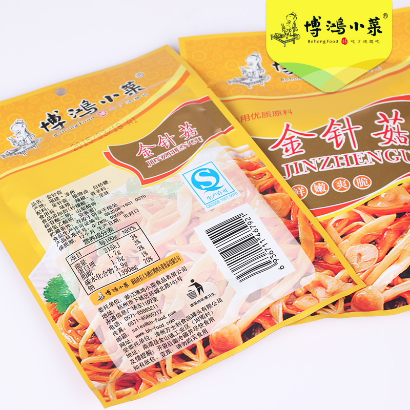 Bo hung side dishes  70g*3