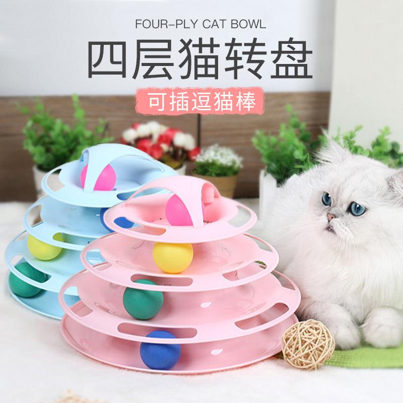 Mèo đồ chơi tình yêu mèo bàn xoay ba lớp vui nhộn mèo dính chuột thú cưng mèo con mèo nhỏ cung cấp mèo đồ chơi - Mèo / Chó Đồ chơi