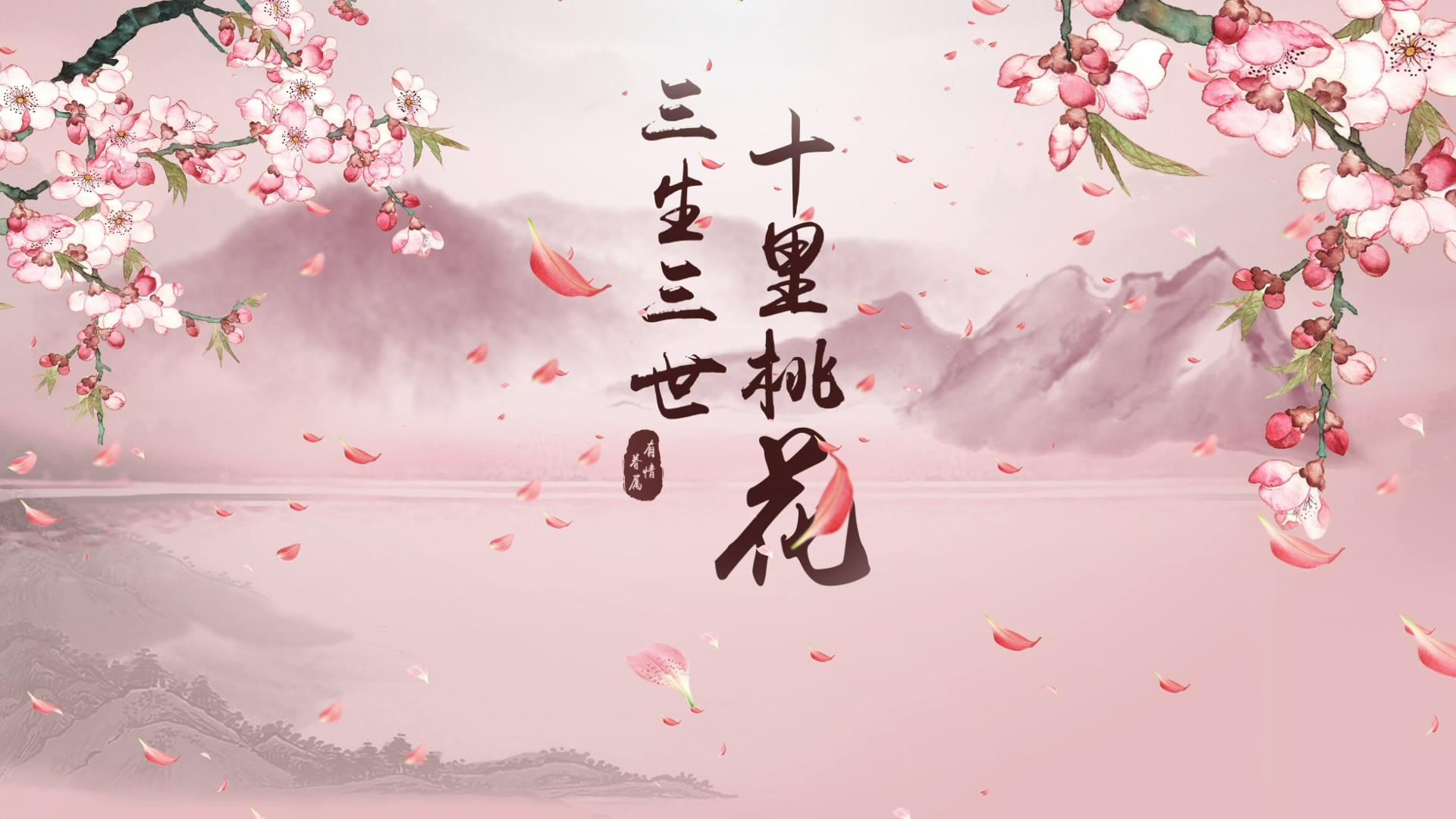 AE模板711三生三世十里桃花水墨中国风桃花园 花瓣 制作特效