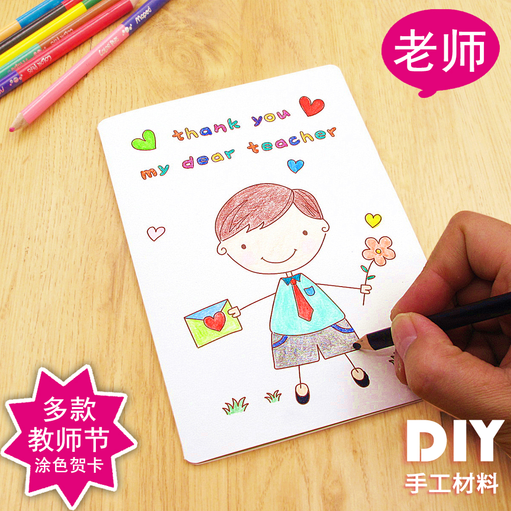 Homemade Diy Teachers Day Greeting Card Handmade Material Fill