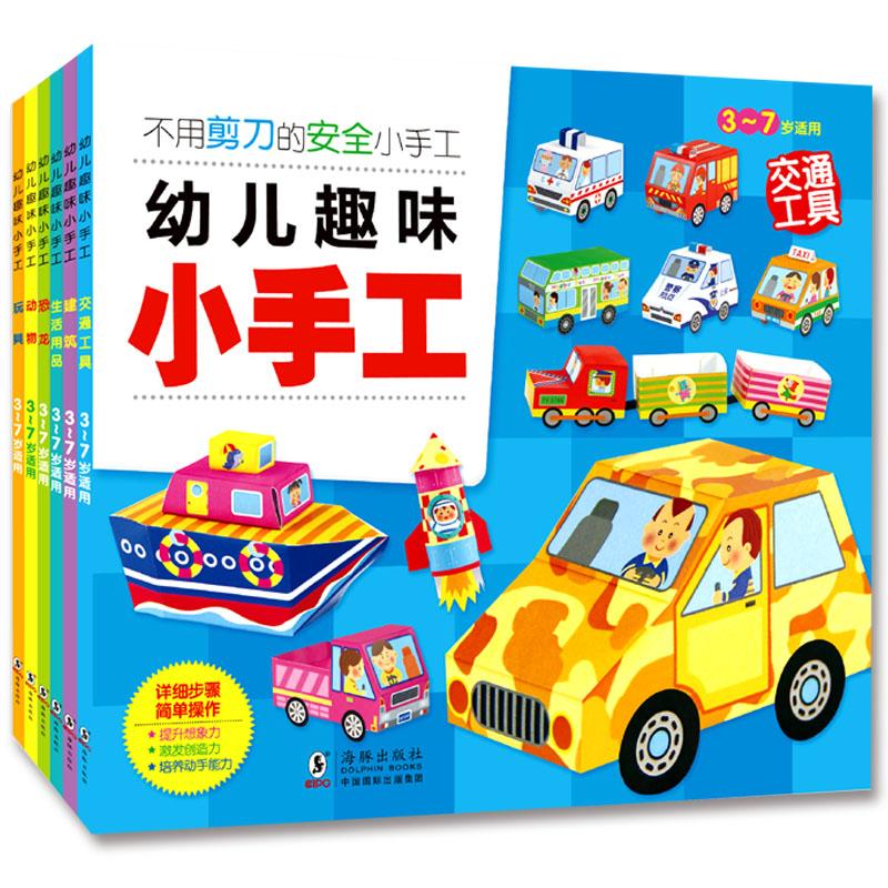 儿童立体书 全套6册幼儿趣味小手工书