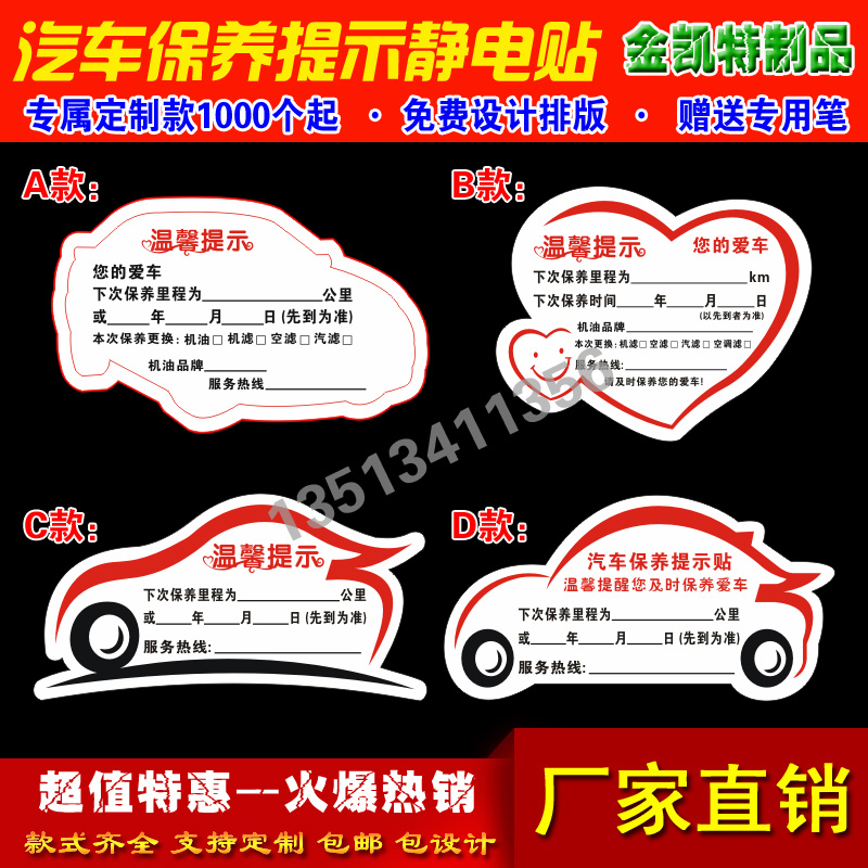 Usd 8 59 Car Maintenance Tips Stickers Static Stickers