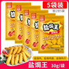 Hengyu salt baked King seasoning powder authentic Hakka salt baked chicken powder steamed chicken hand shredded chicken seasoning