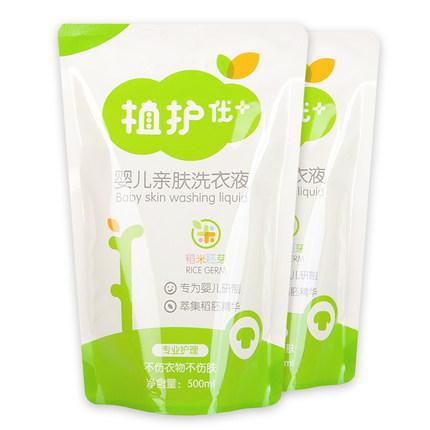 植护婴儿洗衣液500ml*2包装