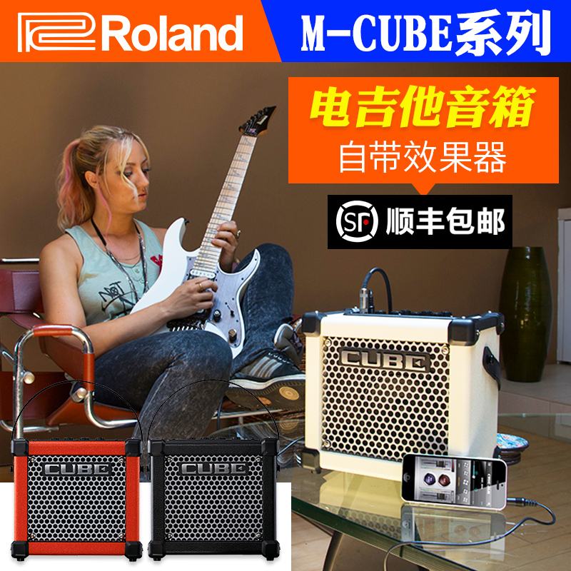 Cube guitar small audio portable sound effects special guitar speaker