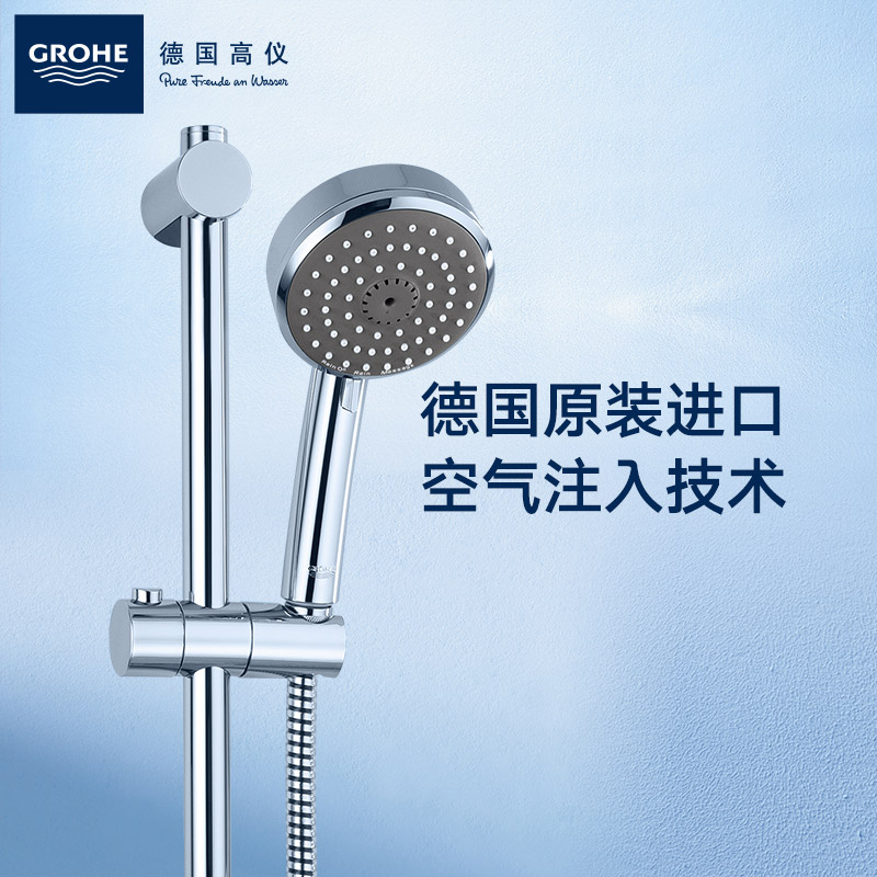 Grohe Germany Imported Shower Kit Vidal City Wind With Slide Bar Handheld