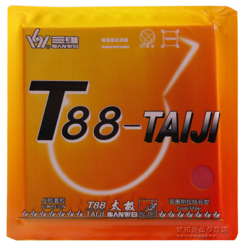 Authentic SANWEI three-dimensional T88-TAIJI T88-tai chi table tennis sets  of 56a0bb277