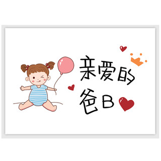 Douyin's father's birthday card with the same paragraph wishes happy blessings to male and female babies to give gifts DIY handmade net red painting