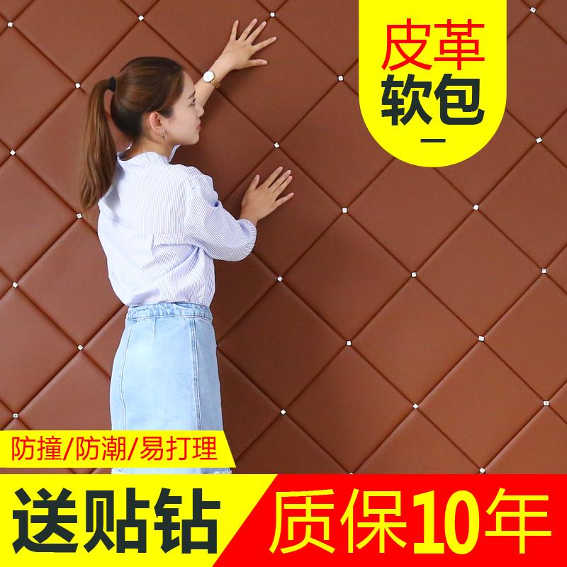 自粘3d床头墙贴v床头软包墙围背景客厅墙立体墙面电视皮革卧室装饰