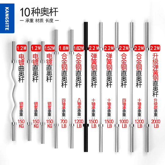 Barbell rod o'clockman deep squat bearing 1.8 m 2.2M straight rod 1.2 rod weights professional gym special