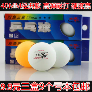 New material ball Pisces table tennis Pisces three-star table tennis Classic table tennis