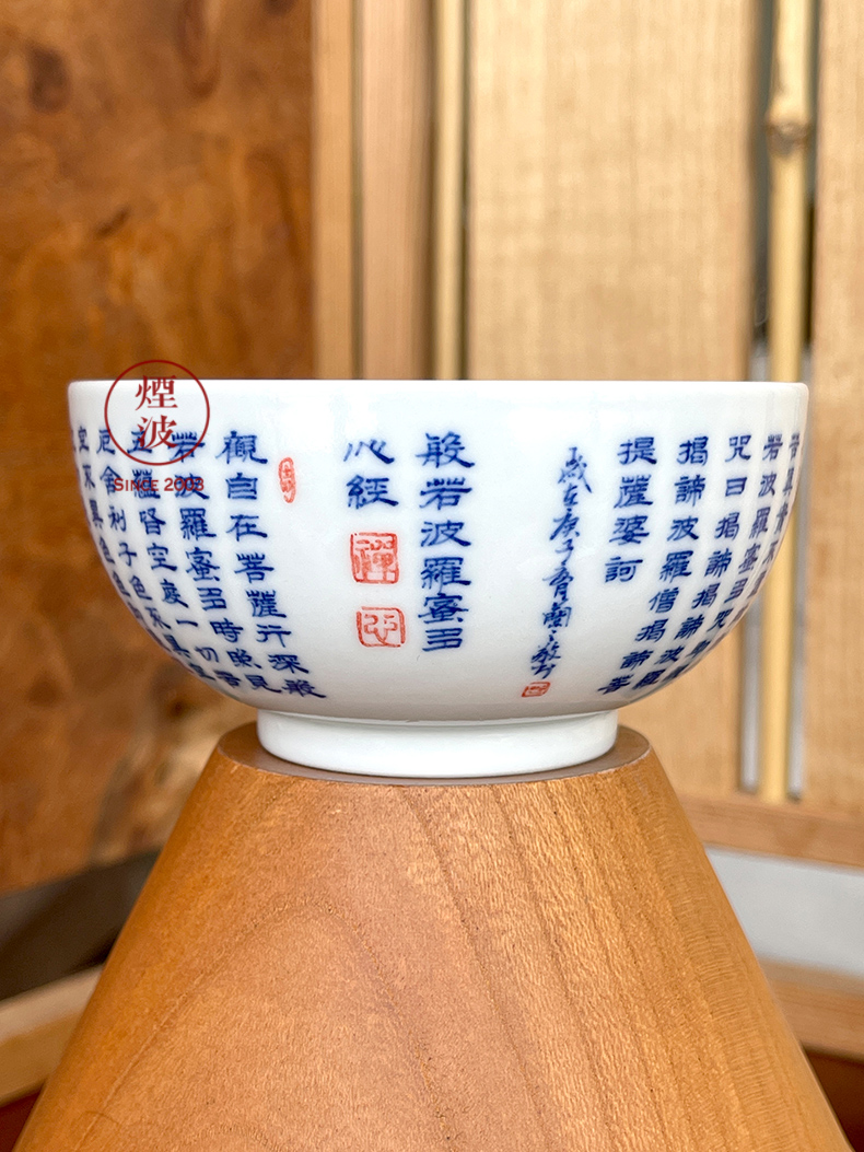 Jingdezhen spring auspicious jade Zou Jun up the system of eight kind of blue and white heart sutra big sample tea cup China cups