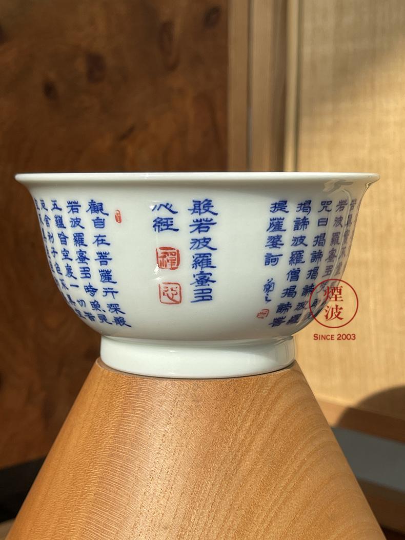 Jingdezhen spring auspicious jade Zou Jun up and blue prajnaparamita heart sutra of eight new system of the big cup
