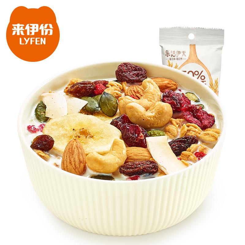 【拍2件】坚果水果燕麦片40g*14袋